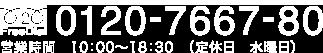0120766780 営業時間 10:00〜18:30 (定休日 水曜日)