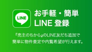 LINEお手軽・簡単LINE登録 『売主のちから』のLINE友だち追加で簡単に物件査定や内覧希望が行えます。