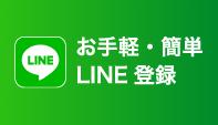 LINEお手軽・簡単LINE登録